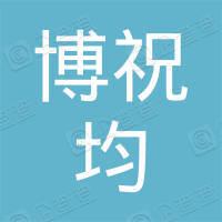 深圳市博祝均广告设计经营部