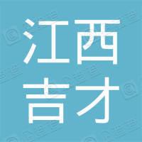 江西吉才建设工程有限公司都昌分公司