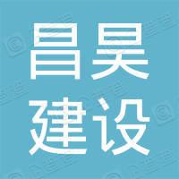 河南昌昊建设工程有限公司确山县分公司