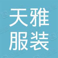 北京雅宝路天雅服装市场有限责任公司