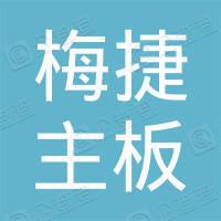 深圳市南山区梅捷主板专卖柜