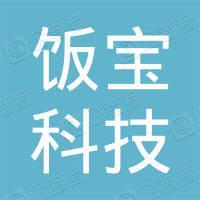 深圳市饭宝科技有限公司