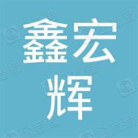 深圳市鑫宏辉工程有限公司