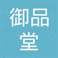 河南御品堂健康产业科技有限公司