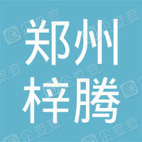 郑州梓腾通信工程有限公司