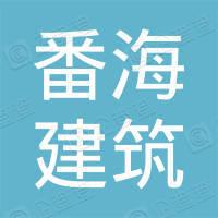广东番海建筑装饰有限公司