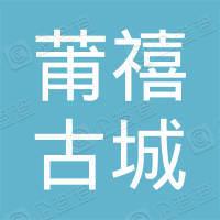 莆田市莆禧古城文物保护中心