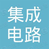 上海集成电路产业投资基金股份有限公司