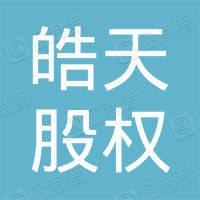 广州皓天股权投资有限公司