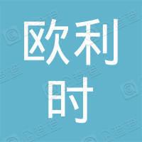 深圳欧利时电子商务有限公司