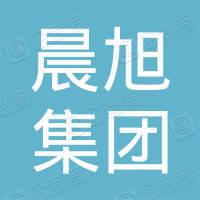 万源市晨旭集团汽车销售服务有限公司