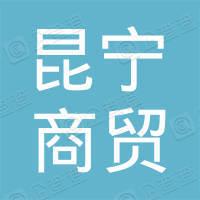 北京昆宁商贸有限公司