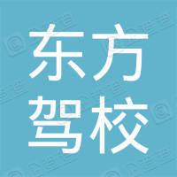 邵阳东方驾校有限公司