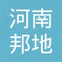 河南邦地建筑工程有限公司永兴分公司