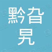 贵州赵本蔬菜种植销售有限公司