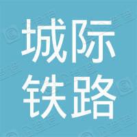 京津城际铁路有限责任公司