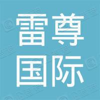 福建雷尊国际贸易有限公司