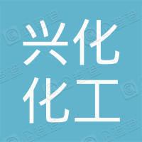 贵州兴化化工股份有限公司