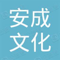 武汉安成文化传播有限公司