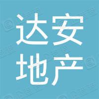 四川省达安房地产开发有限公司