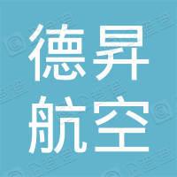深圳德昇航空有限公司