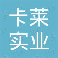 深圳市卡莱实业发展有限公司