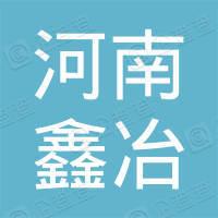 河南鑫冶建设工程有限公司