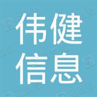 东莞市伟健信息科技有限公司