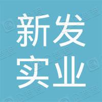 广州新发实业有限公司
