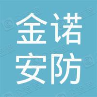 富顺县金诺安防科技有限公司