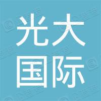 上饶市光大国际旅行社有限公司芦溪门市部