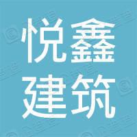 宁陵县悦鑫建筑劳务有限公司