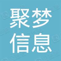 广州聚梦信息科技合伙企业(有限合伙)