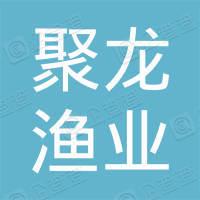 福建聚龙渔业有限公司