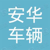 深圳市安华车辆综合性能检测有限公司