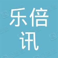 广州乐倍讯文化传播合伙企业(有限合伙)
