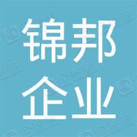 东莞市锦邦企业管理有限公司