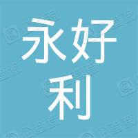 南京永好利商贸有限公司