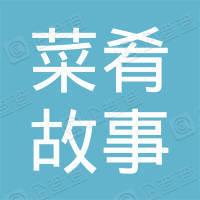江西省菜肴故事餐饮文化发展有限公司