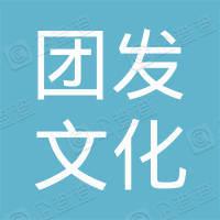 重庆团发文化旅游发展有限公司