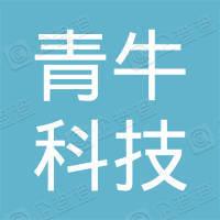 漳州青牛科技有限公司