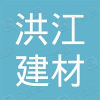 广州洪江建材贸易有限公司