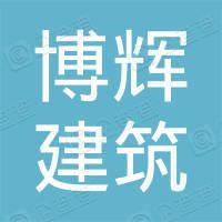 民权县博辉建筑劳务有限公司