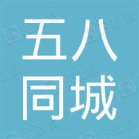 深圳五八同城商务秘书有限公司