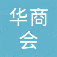 北京华商会会议中心有限公司