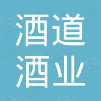 邯郸酒道酒业有限公司