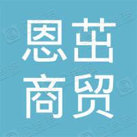 周口恩茁商贸有限公司