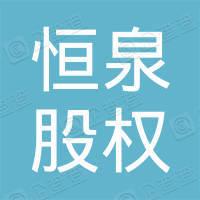 重庆恒泉股权投资管理中心(有限合伙)