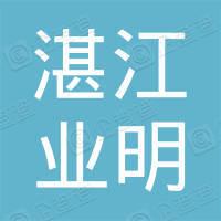 湛江市业明网络科技有限公司