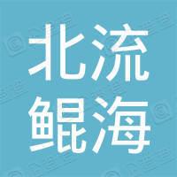 宁波元泽企业管理合伙企业(有限合伙)
